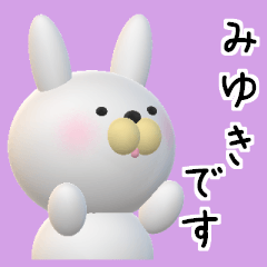 [LINEスタンプ] 【みゆき】が使う3D名前スタンプ