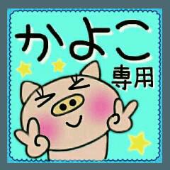 ちょ~便利![かよこ]のスタンプ!