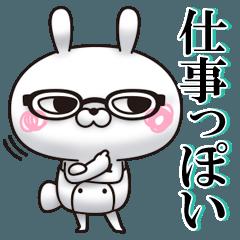 ひとえうさぎ16(仕事っぽい編)