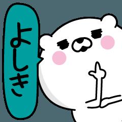 ★よしき★男の名前スタンプ