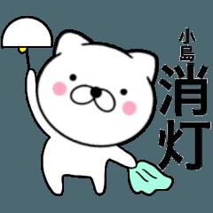 【小島】が使う主婦が作ったデカ文字ネコ