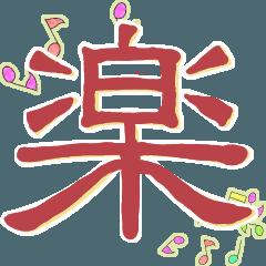 かんじ★漢字たち★踊り狂う★KANJI~ず