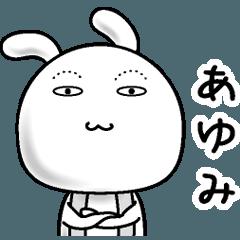 【あゆみ】すっぴんうさぎ