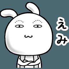 【えみ】すっぴんうさぎ