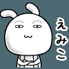 【えみこ】すっぴんうさぎ