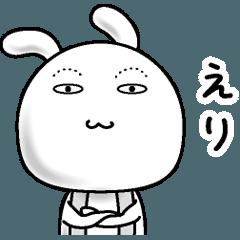 【えり】すっぴんうさぎ