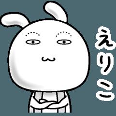 【えりこ】すっぴんうさぎ