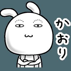 【かおり】すっぴんうさぎ
