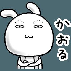 【かおる】すっぴんうさぎ
