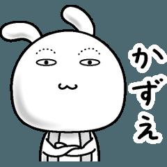 【かずえ】すっぴんうさぎ