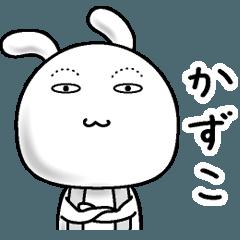 【かずこ】すっぴんうさぎ