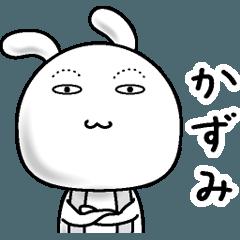 【かずみ】すっぴんうさぎ