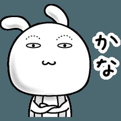 【かな】すっぴんうさぎ
