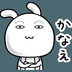 【かなえ】すっぴんうさぎ