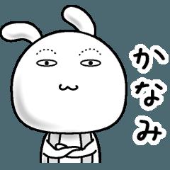 【かなみ】すっぴんうさぎ