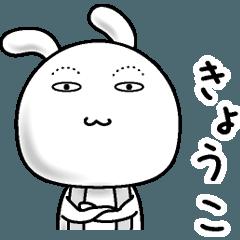 【きょうこ】すっぴんうさぎ