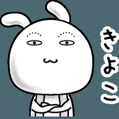 【きよこ】すっぴんうさぎ