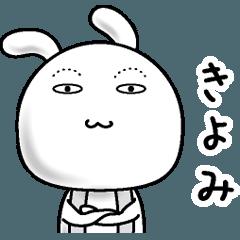 【きよみ】すっぴんうさぎ