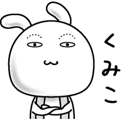 【くみこ】すっぴんうさぎ