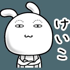 【けいこ】すっぴんうさぎ