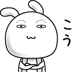 【こう】すっぴんうさぎ