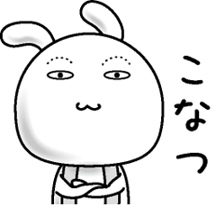 【こなつ】すっぴんうさぎ