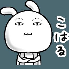 【こはる】すっぴんうさぎ