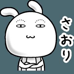 【さおり】すっぴんうさぎ