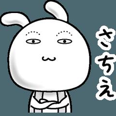 【さちえ】すっぴんうさぎ