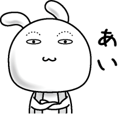 【あい】すっぴんうさぎ