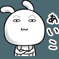 【あいこ】すっぴんうさぎ