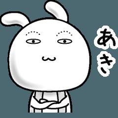 【あき】すっぴんうさぎ