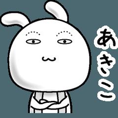 【あきこ】すっぴんうさぎ