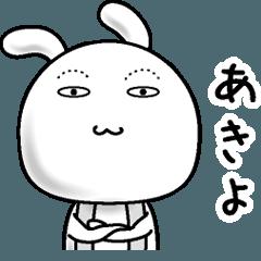 【あきよ】すっぴんうさぎ