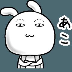 【あこ】すっぴんうさぎ