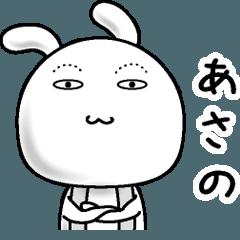 【あさの】すっぴんうさぎ