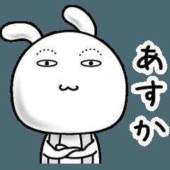 【あすか】すっぴんうさぎ