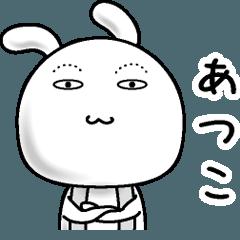 【あつこ】すっぴんうさぎ