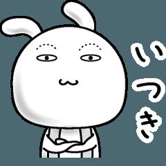 【いつき】すっぴんうさぎ