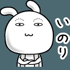 【いのり】すっぴんうさぎ