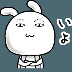 【いよ】すっぴんうさぎ