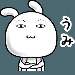 【うみ】すっぴんうさぎ