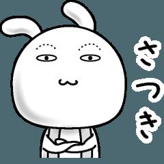 【さつき】すっぴんうさぎ
