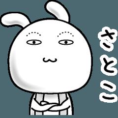 【さとこ】すっぴんうさぎ