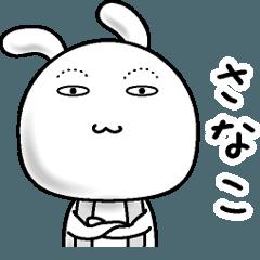 【さなこ】すっぴんうさぎ