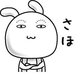 【さほ】すっぴんうさぎ
