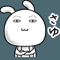 【さゆ】すっぴんうさぎ