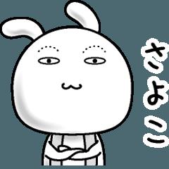 【さよこ】すっぴんうさぎ