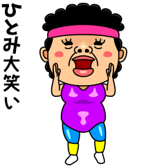 ダンシング★ひとみ★ 名前スタンプ