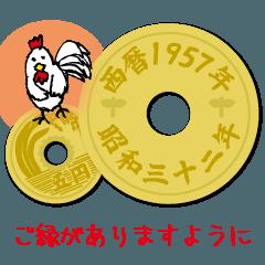 五円1957年(昭和32年)